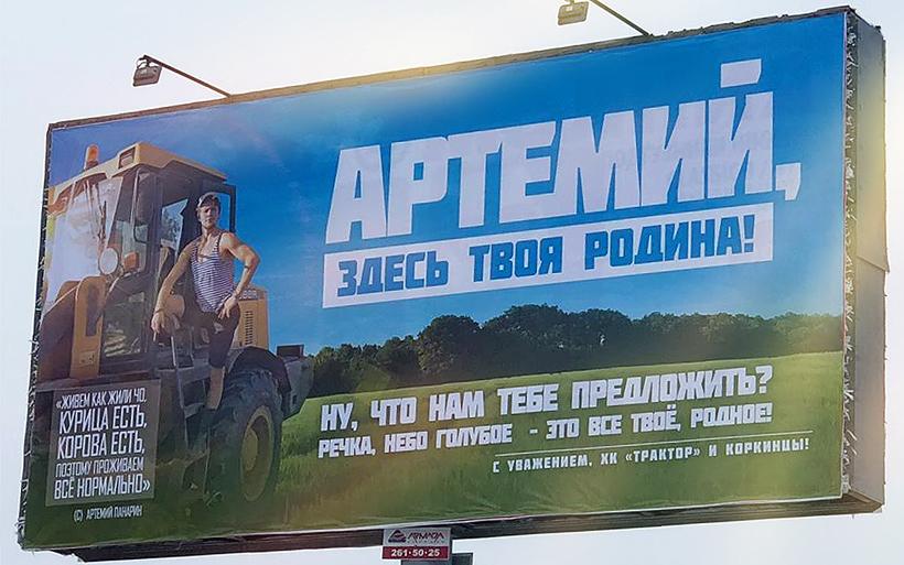 Челябинский «Трактор» разместил билборды с предложением для хоккеиста Артемия Панарина. Его зазыв