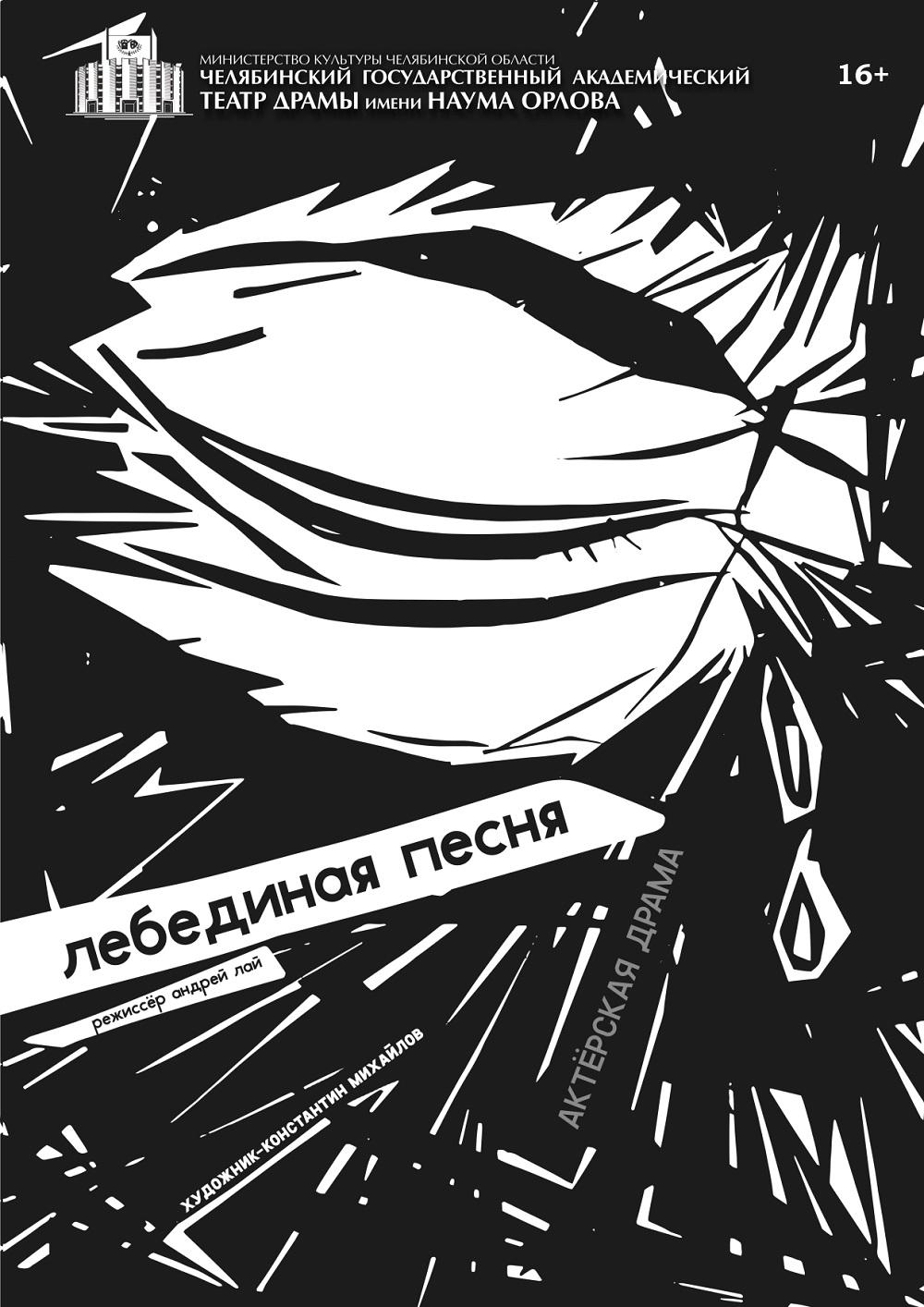 Действие разворачивается ночью в провинциальном театре. Старый комик Василий Васильич Светловидов