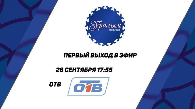 Как сообщили в общественной организации «Башкирский Курултай», проект башкирской передачи был ре