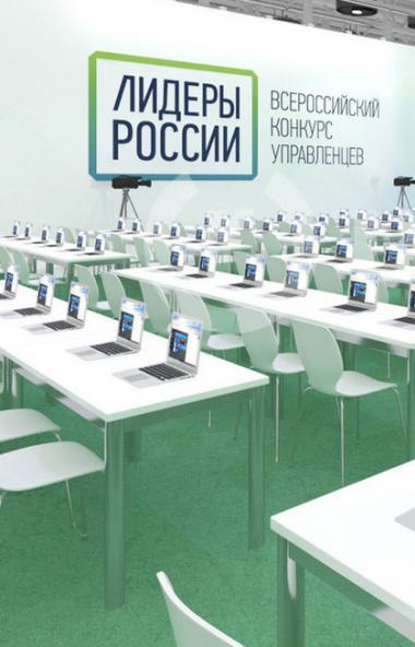 Региональный полуфинал конкурса «Лидеры России» – флагманского проекта президентской платформы