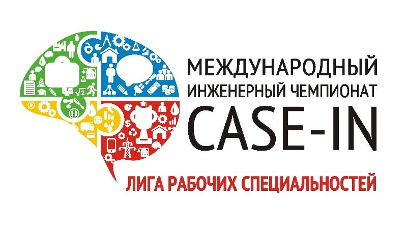 Как сообщает пресс-служба компании, ЧМК стал специальным партнером чемпионата Case-in – крупнейше