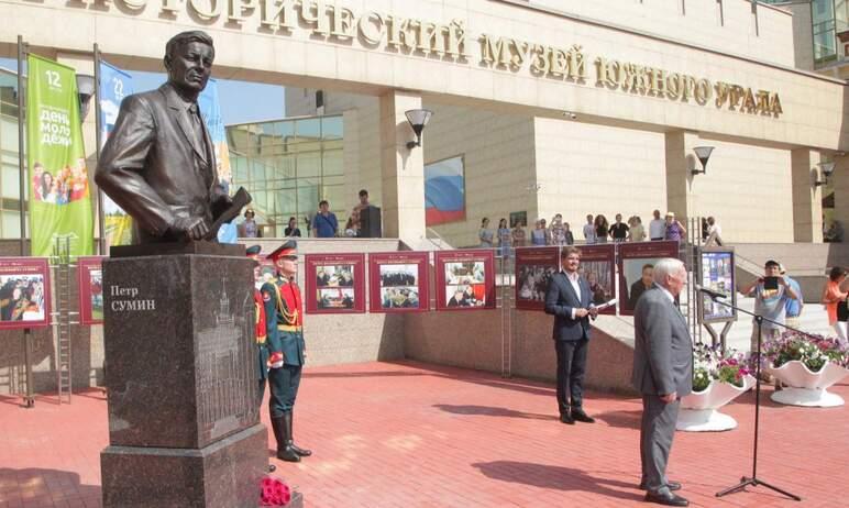 В Челябинске сегодня, 20 августа, состоялось торжественное открытие памятника первому народному г
