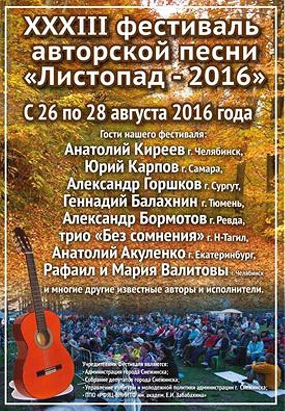 При поддержке администрации Снежинска (Челябинская область) и Федерального ядерного центра ВНИИТФ