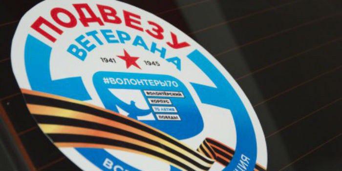 В Златоусте (Челябинская область) 9 мая состоится акция «Подвези ветерана». Ее организаторы прося