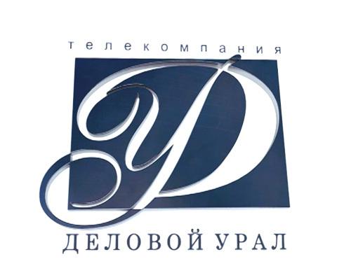 В программе «Бизнес Большого Урала», выходящей в субботу, шестого июля в 20.00 и в воскресенье,