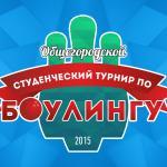 Как сообщили агентству «Урал-пресс-информ» в пресс-службе КРК, в этом году турнир запомнился зрит