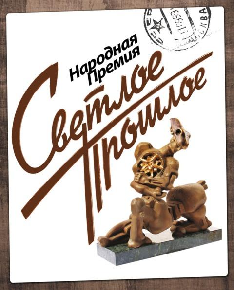 Народная премия «Светлое прошлое» включена в список брендов Южного Урала и вручается знаменитым з