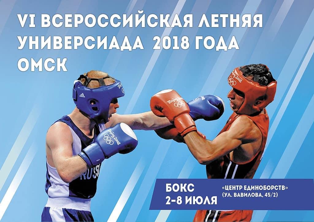 Трое боксеров из Челябинской области взяли одно «серебро» и две «бронзы» на VI Всероссийской летн