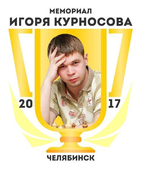 Соревнования стартуют 8 сентября. В турнире примут участие около 200 российских шахматистов, в то