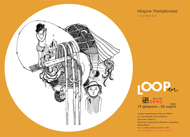 Публика увидит иллюстрации к произведениям Кафки, Маркеса, Кортасара, Борхеса, Бредбери и Сарамаг