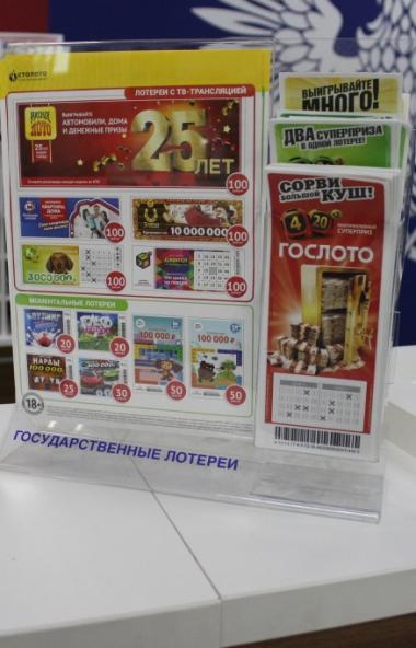 В этом году два жителя Челябинской области стали миллионерами благодаря лотерейным билетам, приоб