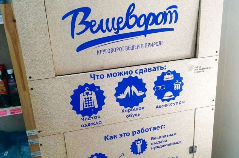 В Челябинске набирает обороты «Вещеворот». Так называется совместный проект экологической организ