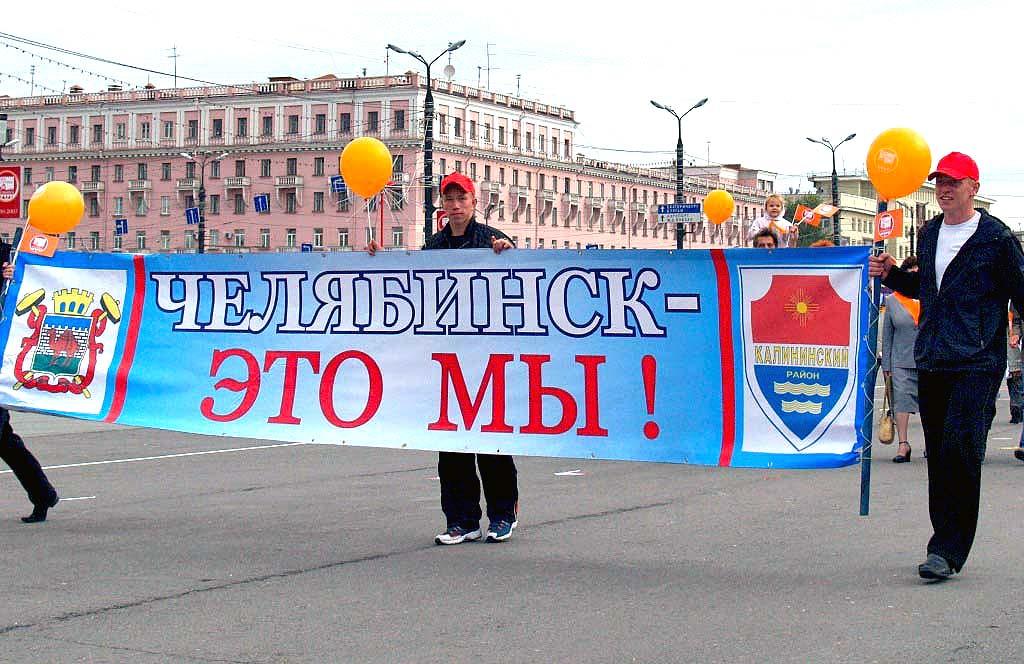 Челябинску 13 сентября исполняется 282 года. Свой очередной день рождения город-именинник по трад