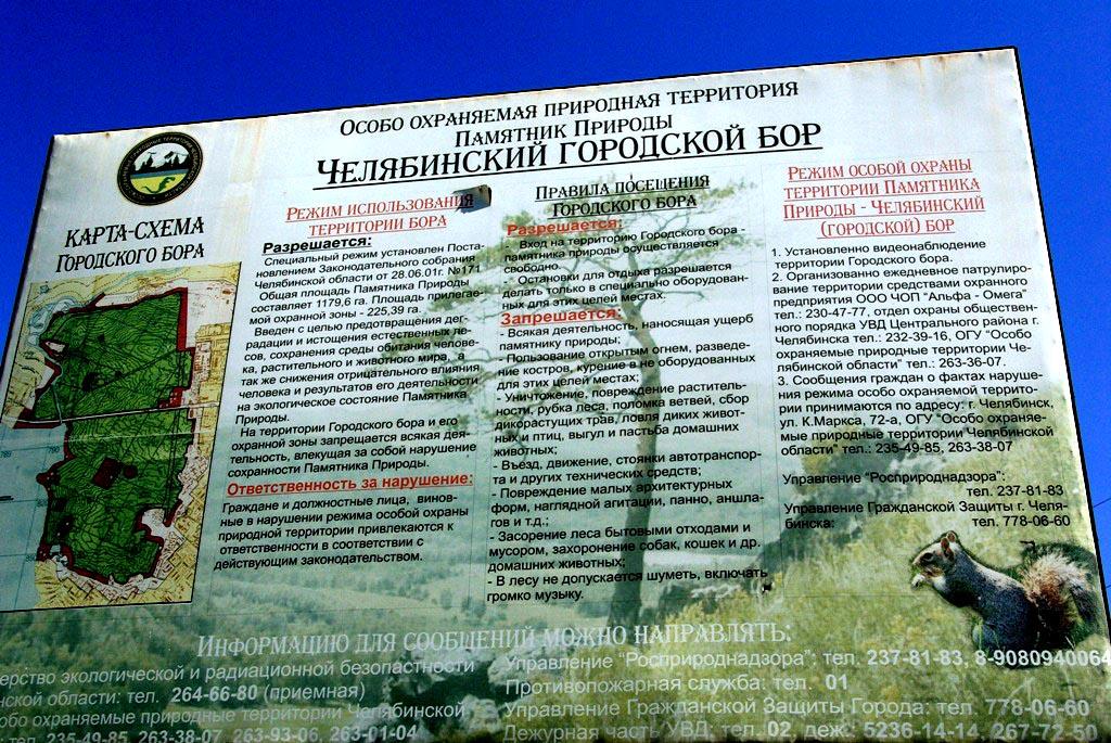 Как сообщил в личном блоге председатель челябинской экологической организации «За природу» Андрей