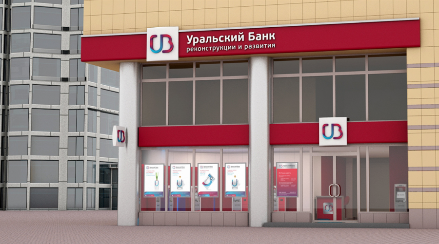 Как сообщили агентству «Урал-пресс-информ» в пресс-службе банка, Ураль