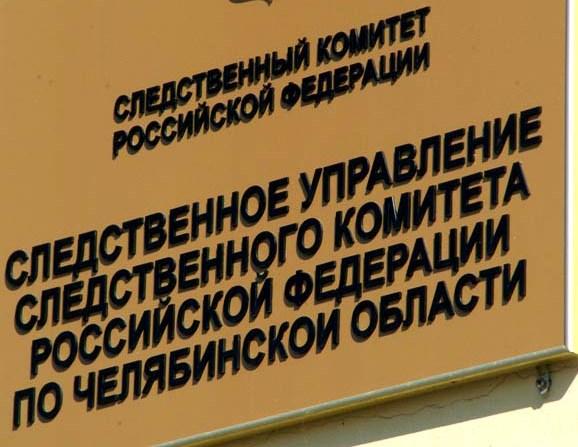 Как сообщает пресс-служба СУ СК по Челябинской области, информация, оп