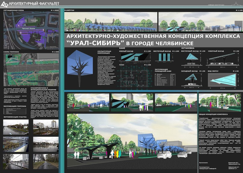 Как сообщается на сайте челябинского отделения Союза архитекторов, вто
