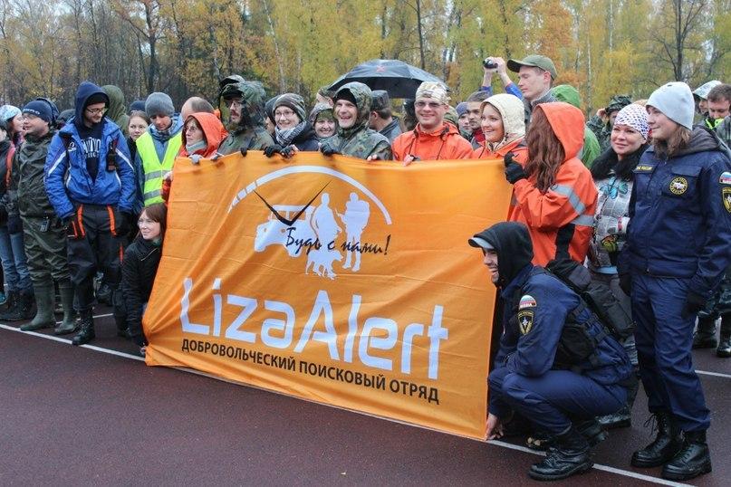 Движение волонтеров по поиску детей возникло после того, как в Орехово-Зуево пропала Лиза Фомкина