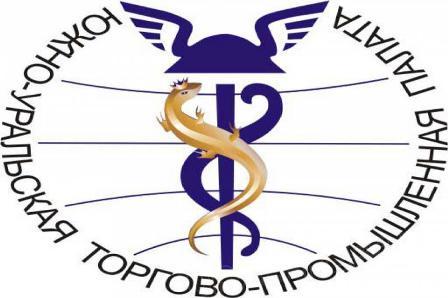 Как сообщили агентству «Урал-пресс-информ» в пресс-службе ЮУТПП, соотв