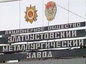 Как сообщила агентству «Урал-пресс-информ» пресс-секретарь ОАО «ЗМЗ» Л