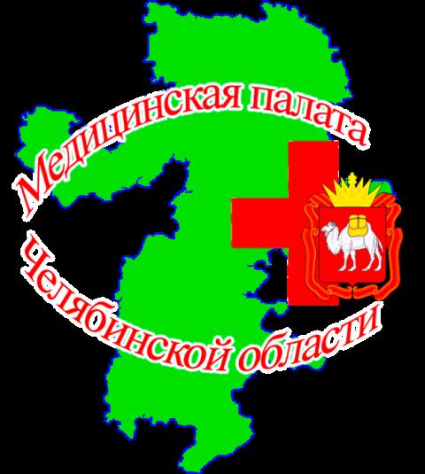 Как рассказал агентству «Урал-пресс-информ» председатель Медицинской палаты, главный врач областн