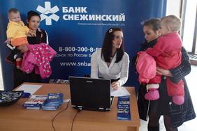 Как сообщили агентству «Урал-пресс-информ» в пресс-службе банка, сегодня клиентам предлагается вы