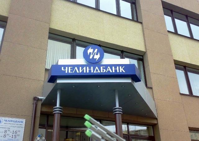 Как сообщили агентству «Урал-пресс-информ» в пресс-службе банка, в спи