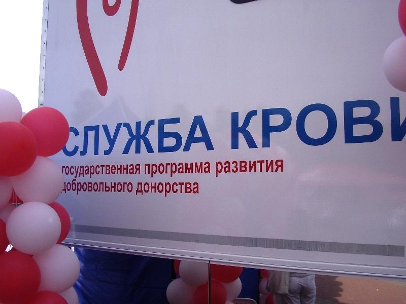 Челябинская областная станция переливания крови в канун весеннего праздника 8 Марта нуждается в д