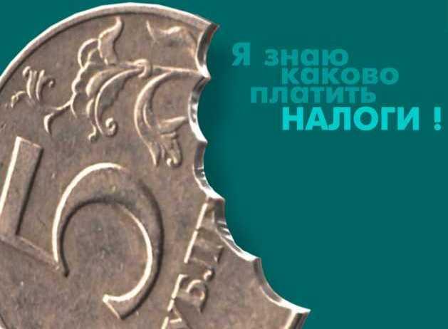 Соответствующая статья Налогового кодекса РФ вступила в силу в начале