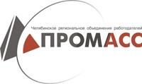 Как сообщили агентству «Урал-пресс-информ» в пресс-службе ЧРОР «Промас
