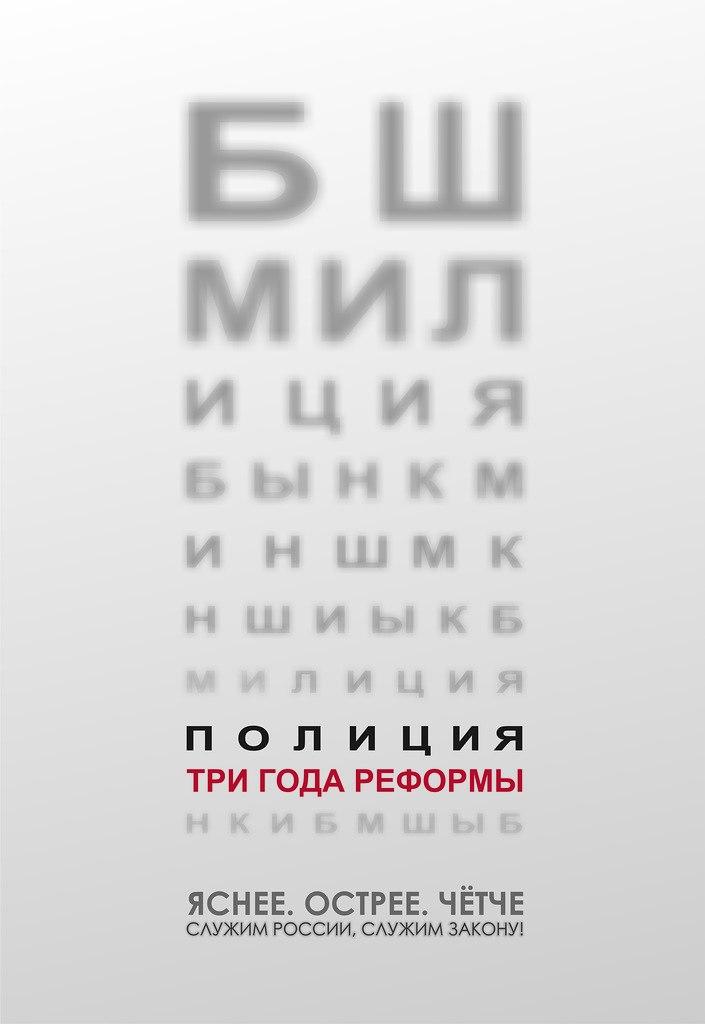 Конкурс социального плаката «Полиция: три года реформы», организован Общественным советом при МВД