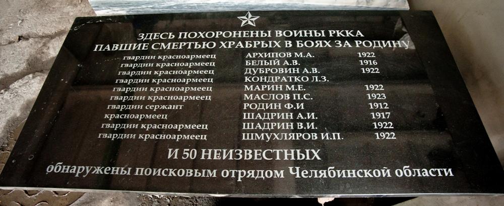 В состав объединенного отряда вошли бойцы челябинского поискового отряда «Ориентир», объединяющег