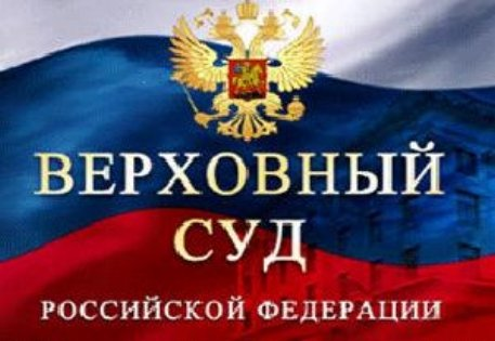По информации пресс-службы Генеральной прокуратуры России, экс-чиновнику назначено наказание в ви