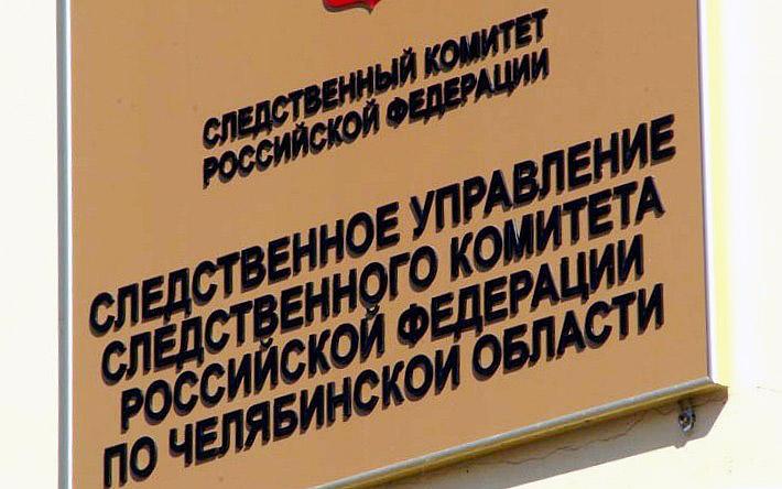 Как сообщили агентству «Урал-пресс-информ» в пресс-службе следственного управления СК РФ по Челяб