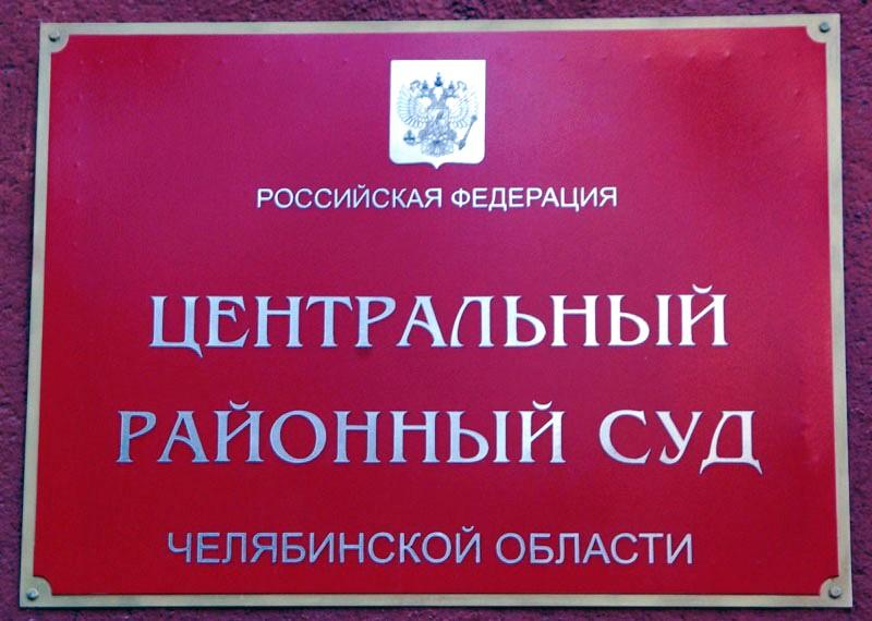 Как рассказала корреспонденту «Урал-пресс-информ» консультант суда Юлия Толстолуцк