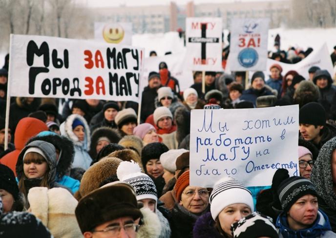 Как сообщает официальный сайт инициативной группы «За сохранение МаГУ», в акции участвовали студе