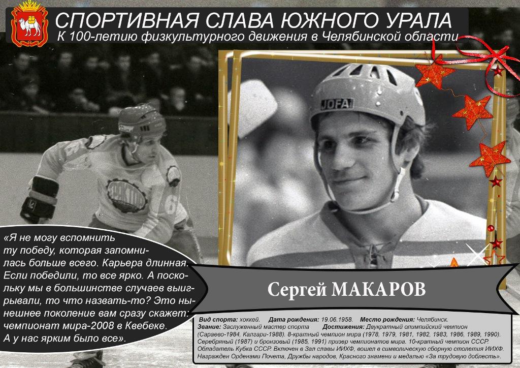 Один из самых титулованных и известных воспитанников челябинской школы хоккея. Сергей Макаров