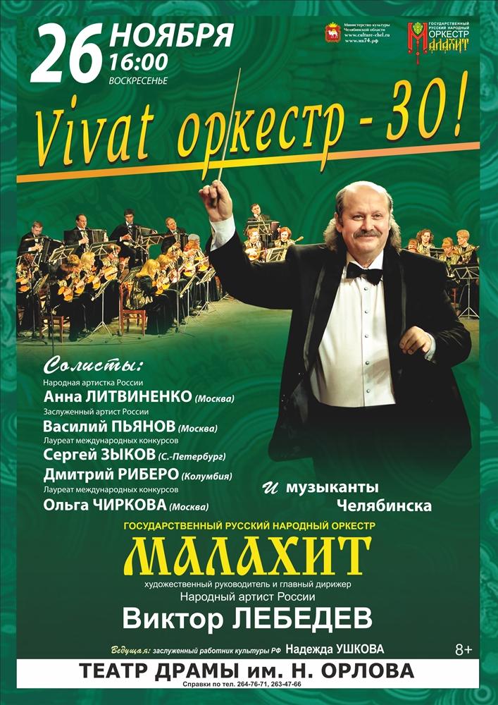 Для Челябинского государственного русского народного оркестра «Малахит» весь уходящий год – юби