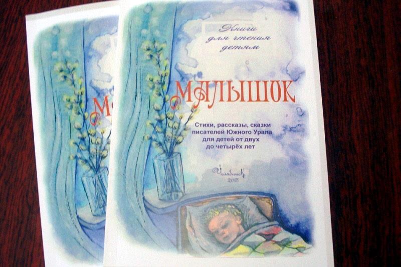 Традиционно книжный праздник отмечается 2 апреля. К этой дате союз детских и юношеских писателей
