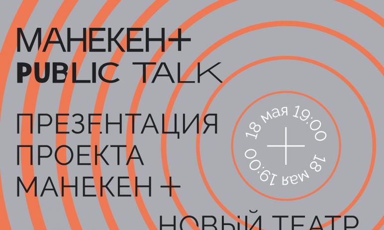 Челябинский театр «Манекен» приглашает на презентацию проекта «Манекен+» и лекцию-разговор с Игор