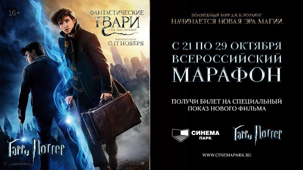 С 21 по 29 октября в рамках эксклюзивного Всероссийского марафона на огромные экраны СИНЕМА ПАРК