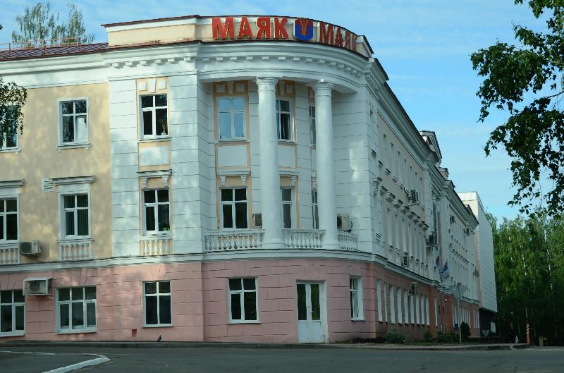 На базе ПО «Маяк» и Озёрского технологического института - филиала национального исследовательск