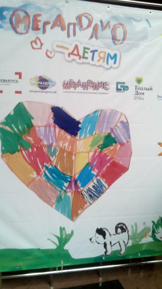 Культурно-развлекательный комплекс «Мегаполис» в Челябинске дарит праздник детям, попавшим в труд