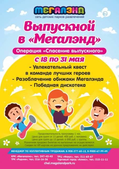 «Выпускной – это всегда серьезное событие и настоящее торжество для детей! Пра