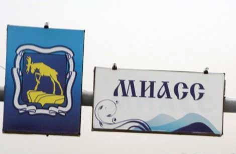 Собрание депутатов Миасского городского округа (Челябинская область) повторно отказалось выполнят