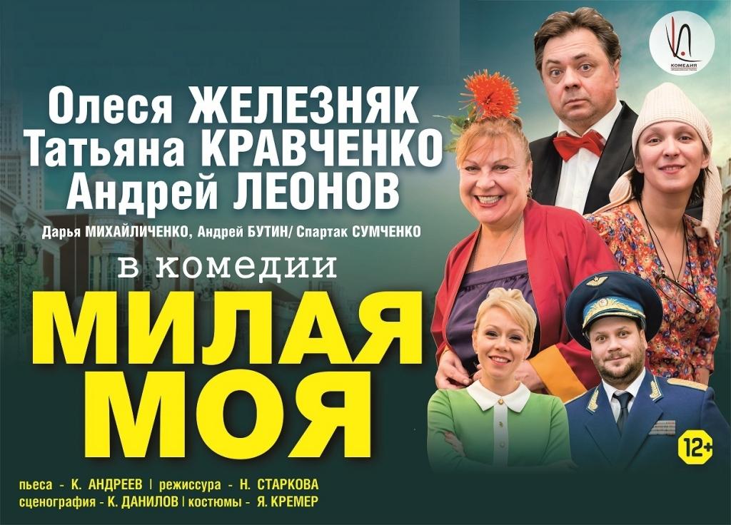 В Челябинском театре драмы имени Наума Орлова 16 ноября состоится спектакль «Милая моя» режиссера