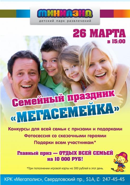 В субботу, 26 марта, сеть детских парков развлечений «Мегалэнд» приглашает на «Весёлые каникулы».