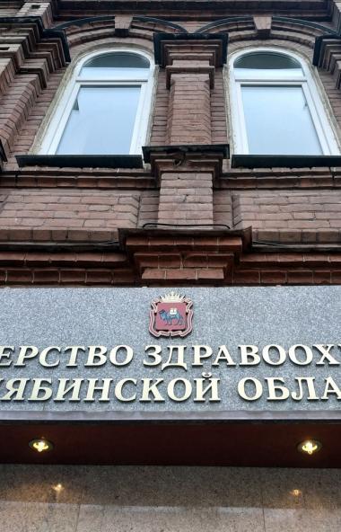 ЖительМиасса (Челябинская область), который контактировал с молодым человеком с подтверждён