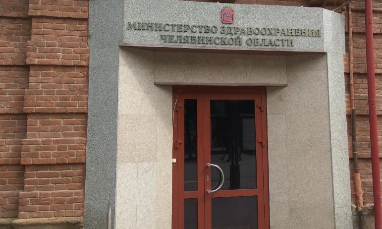Министерство здравоохранения Челябинской области опровергает появившуюся в СМИ информацию о назна