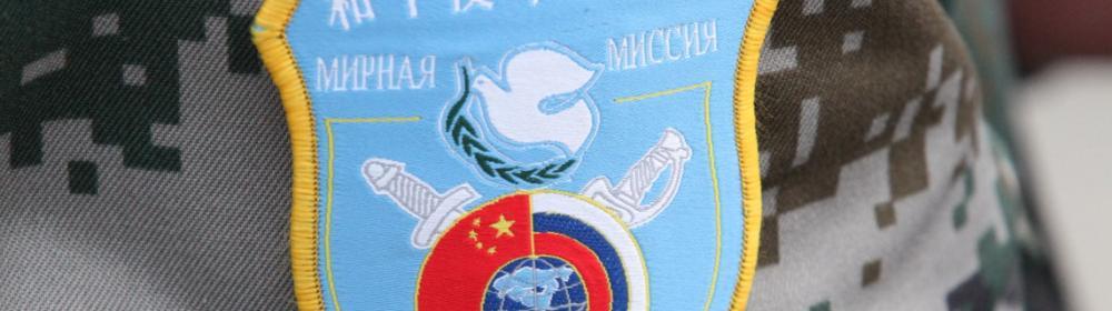 Мирная миссия-2007